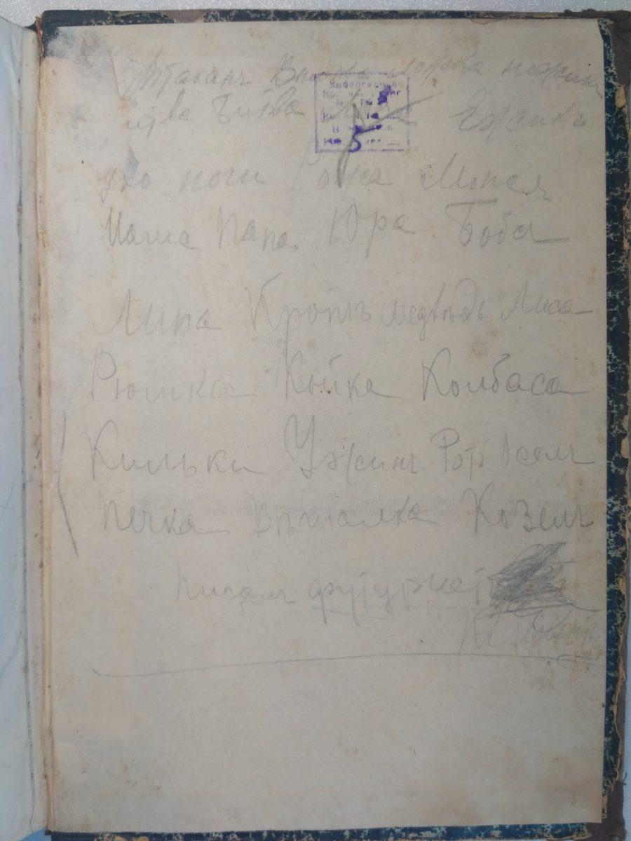 Зейдлиц К.К. Жизнь и поэзия В.А. Жуковского.