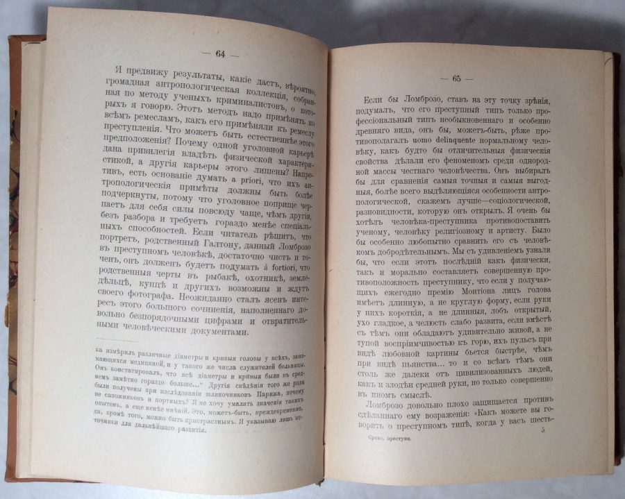Конволют из 2-х книг по юриспруденции. Тард. Кулябико.