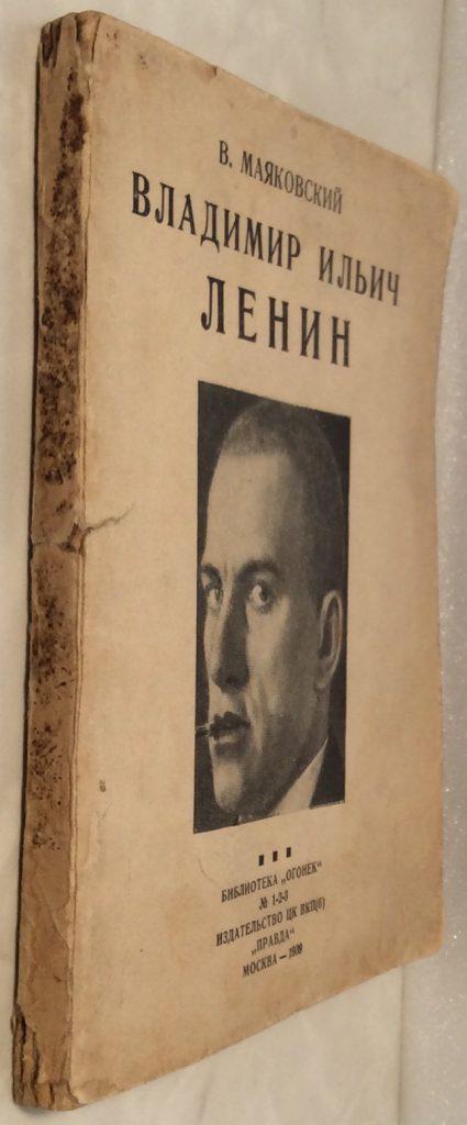 Маяковский В.В. Владимир Ильич Ленин. Огонек