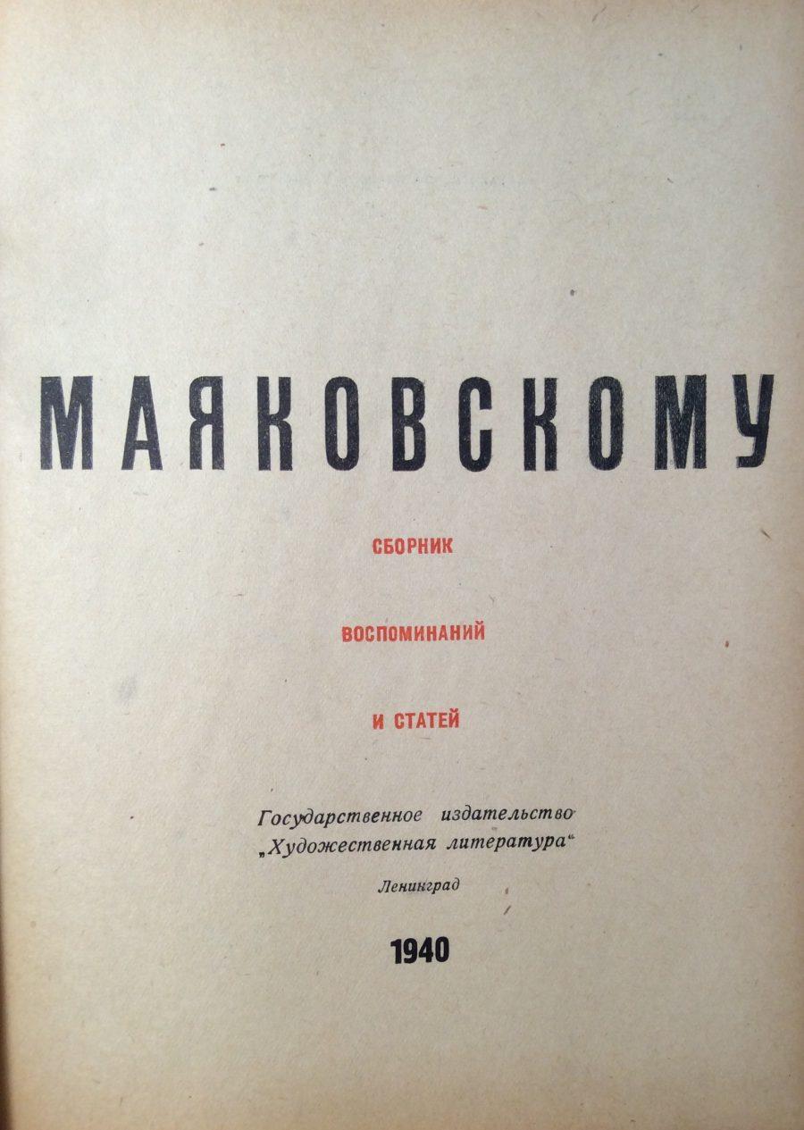 Маяковскому. Сборник воспоминаний и статей.