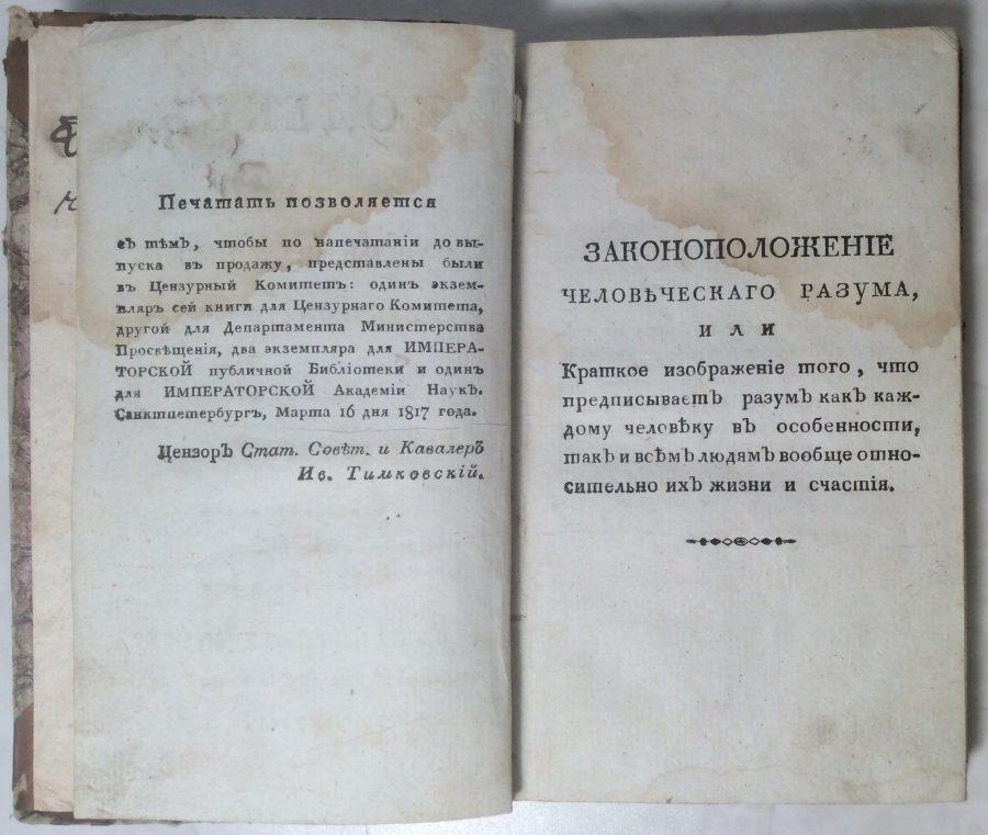 Эккартсгаузен К. Кодекс, или Законоположение человеческого разума.