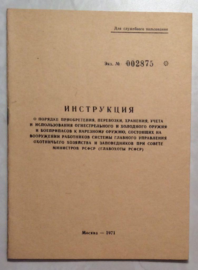 Инструкция о порядке приобретения оружия.