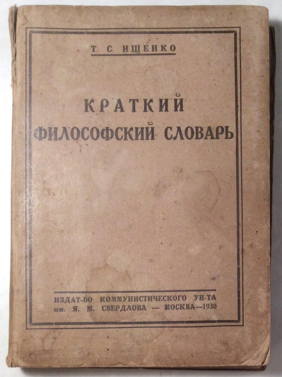 Ищенко Т.С. Краткий философский словарь.