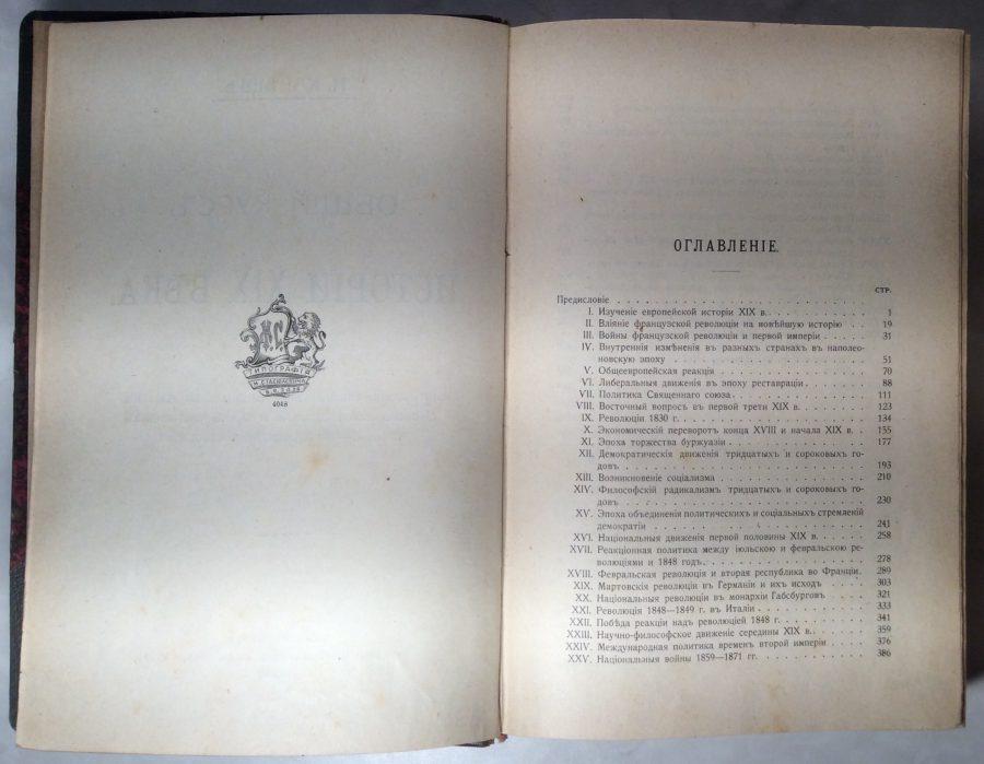 Кареев Н.И. Общий курс истории XIX века.