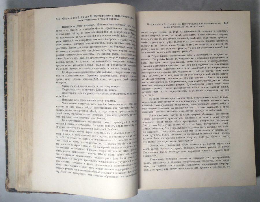 Кистяковский А.Ф. Элементарный учебник общего уголовного права.