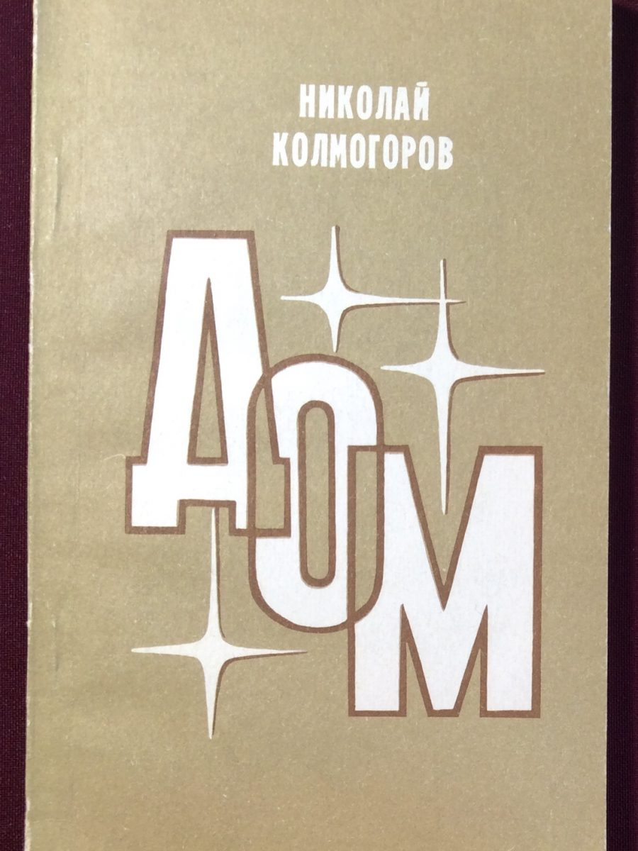 Колмогоров Н.И. [Автограф] Дом.