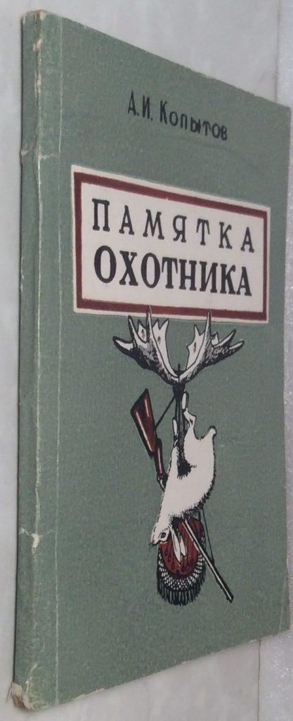 Копытов А.И. Памятка охотника. 1958 г