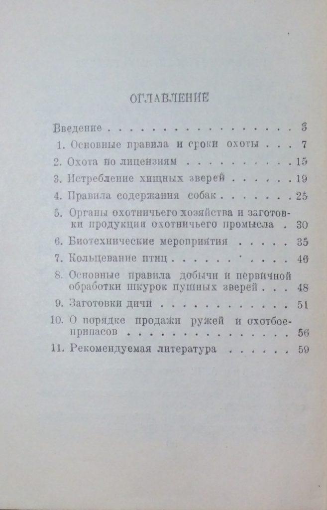Копытов А.И. Памятка охотника