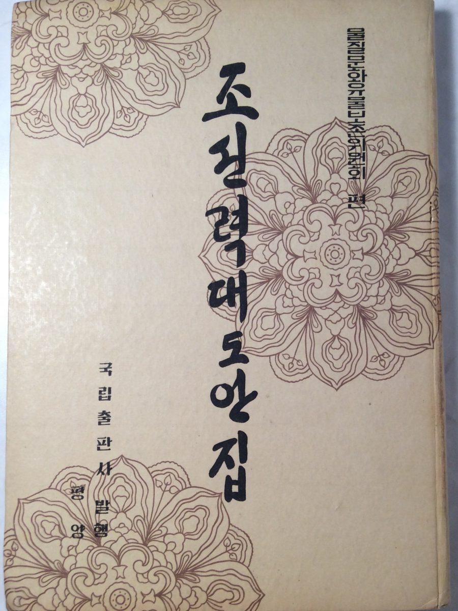 Корейский орнамент. Книга на корейском языке.