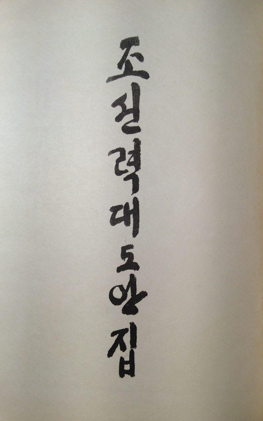 Корейский орнамент.