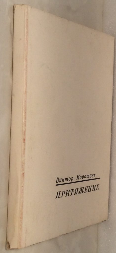 Коротаев В.В. [Автограф] Притяжение.