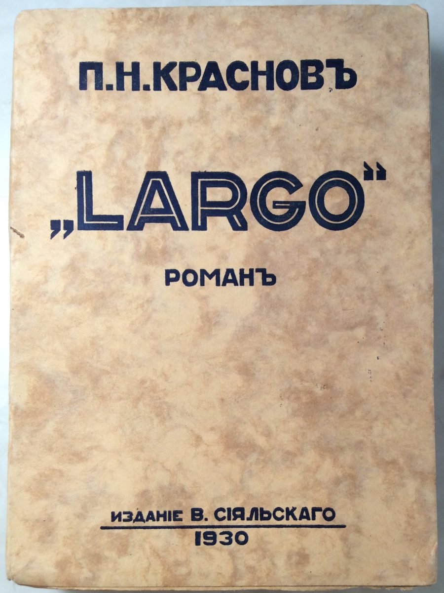 Краснов П.Н. «Largo».