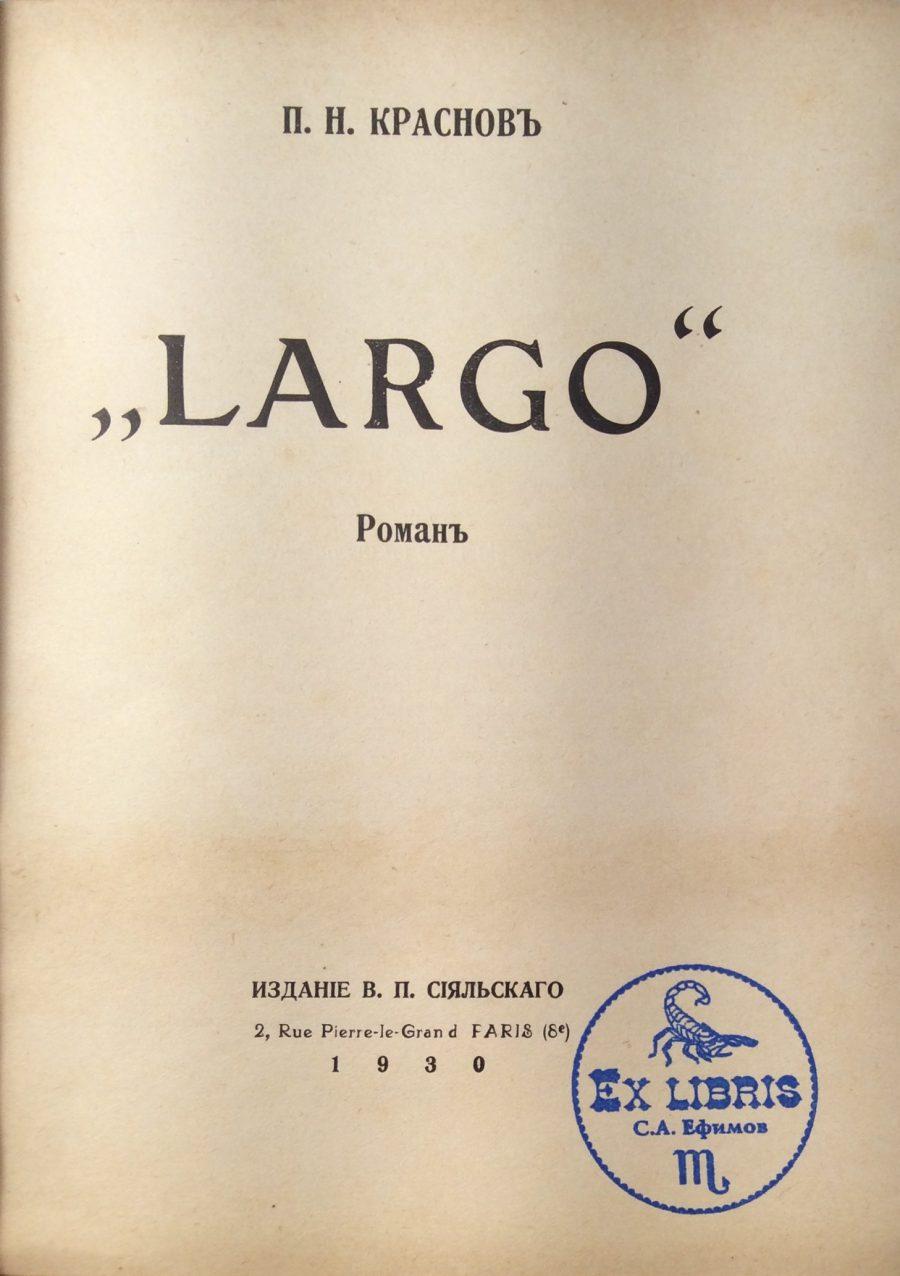 Краснов П.Н. Largo.