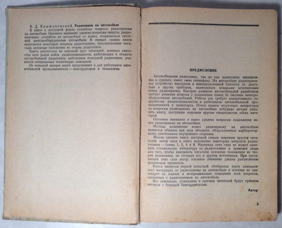 Крыжановский В.Д. Радиоприем на автомобиле.