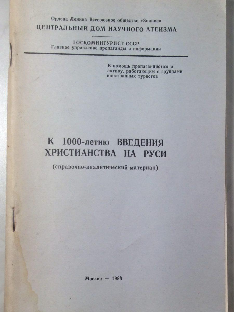 К 1000-летию введения христианства на Руси.
