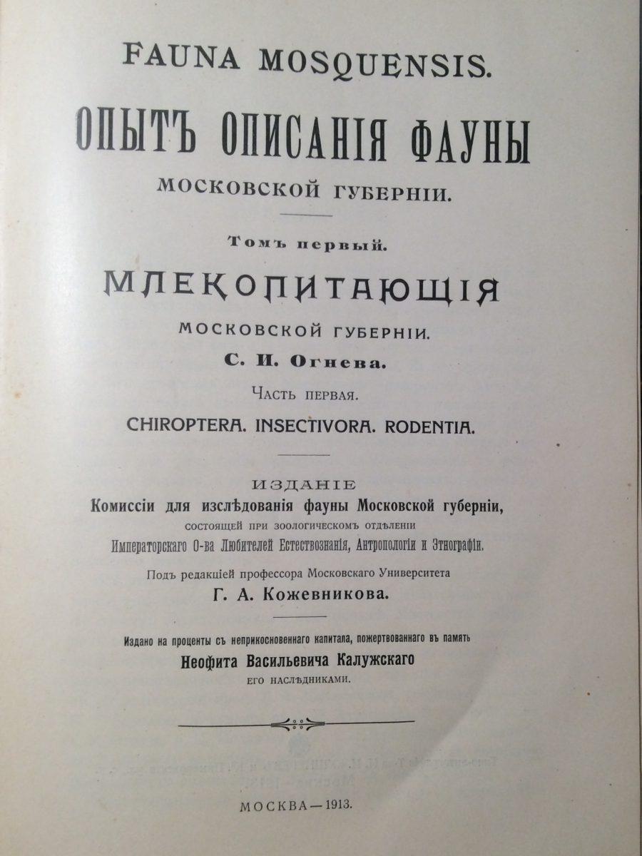 Огнев С.И. Опыт описания фауны Московской губернии. Том 1. Часть 1.