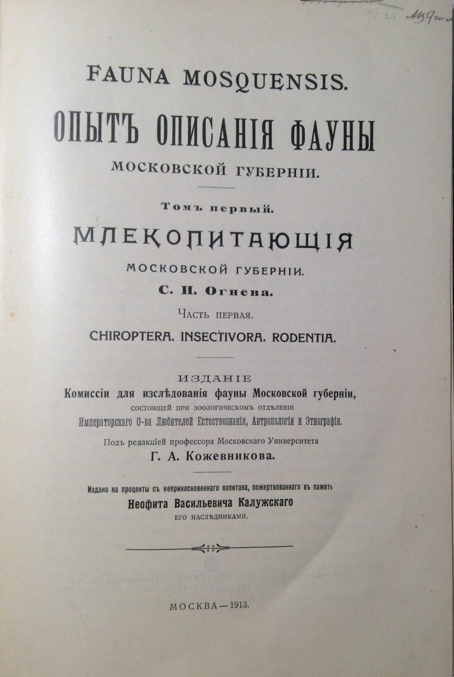 Огнев С.И. Опыт описания фауны Московской губернии