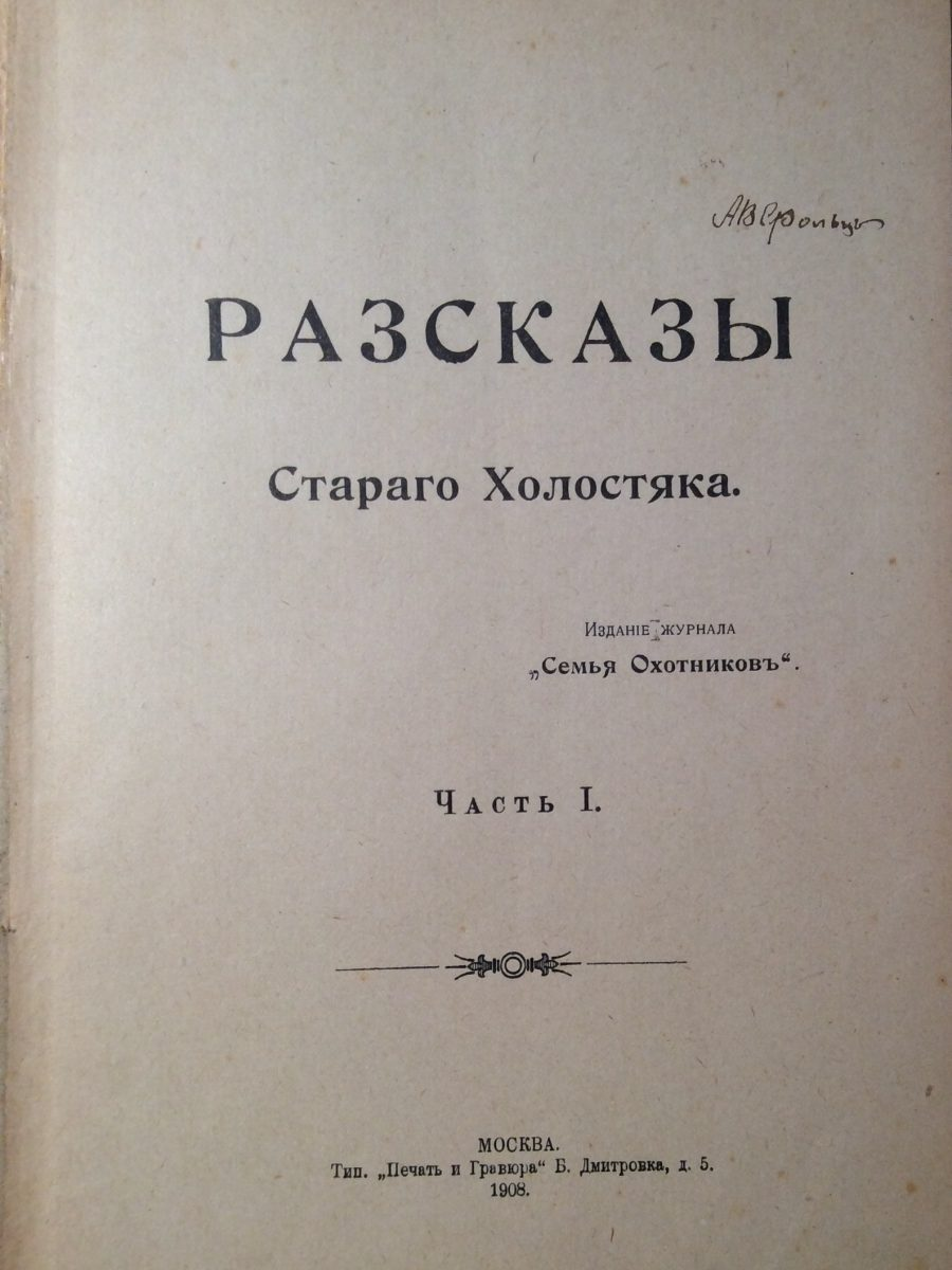 Озеров С.В. Рассказы Старого холостяка. Часть 1.