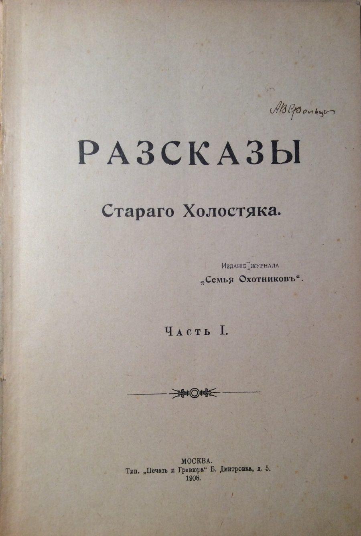 Озеров С.В. Рассказы Старого холостяка.