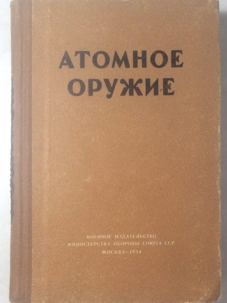 Атомное оружие. Сборник статей.