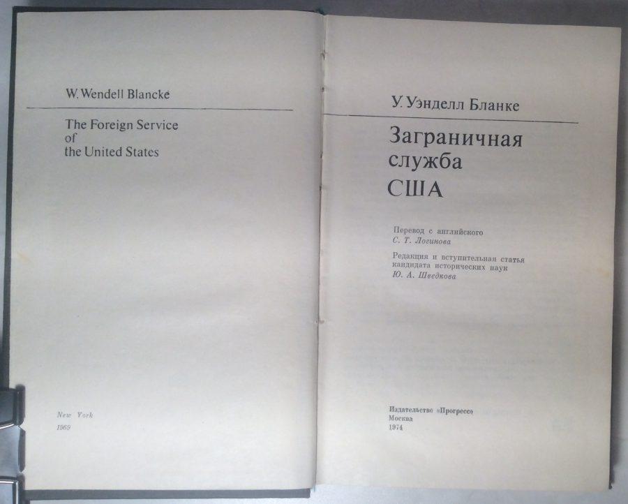 Бланке У.У. Заграничная службы США.