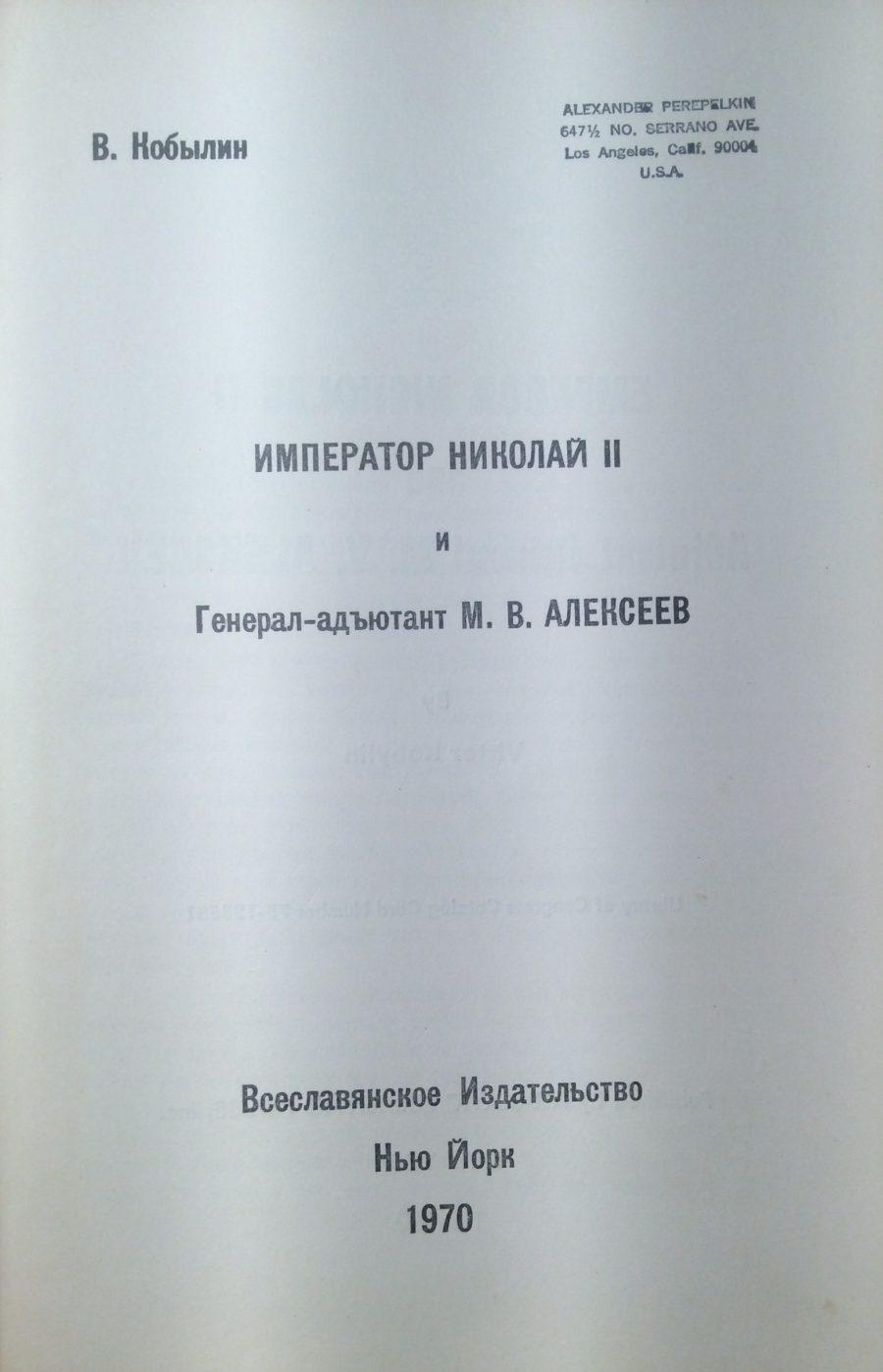 Кобылин В.С. Император Николай II и генерал-адъютант Алексеев М.В.