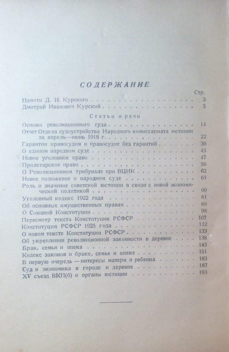 Курский Д.И. Избранные статьи и речи.