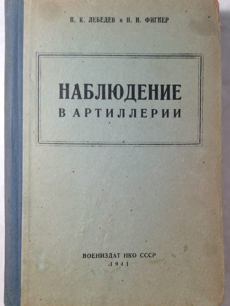 Лебедев П.К., Фигнер Н.Н. Наблюдение в артиллерии.