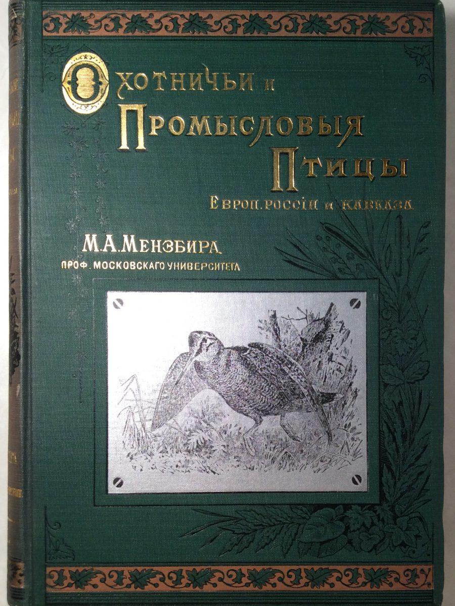 Мензбир М.А. Охотничьи и промысловые птицы Европейской России и Кавказа. В 2 томах.