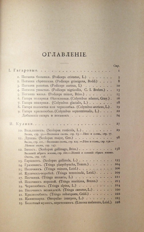 Мензбир М.А. Охотничьи и промысловые птицы Европейской России и Кавказа.