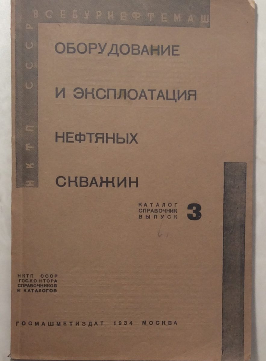 Оборудование и эксплуатация нефтяных скважин. Каталог-справочник выпуск 3.
