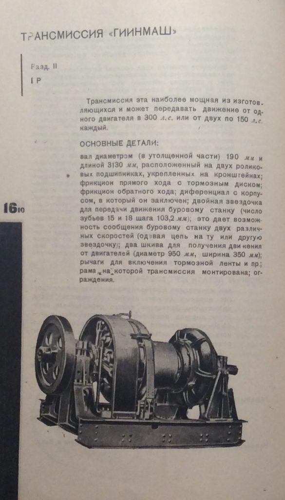 Оборудование и эксплуатация нефтяных скважин.