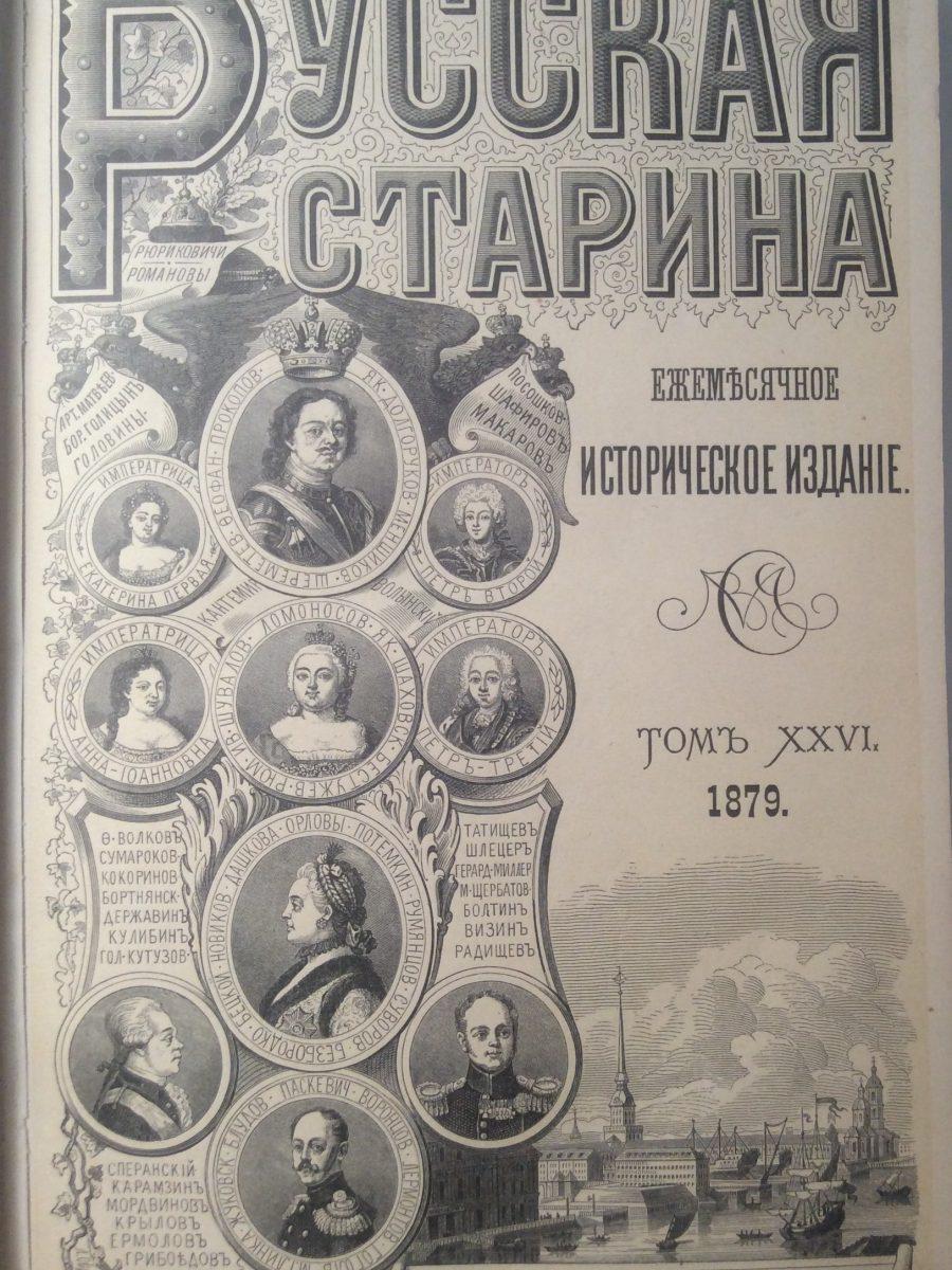 Русская старина. Том XXVI.