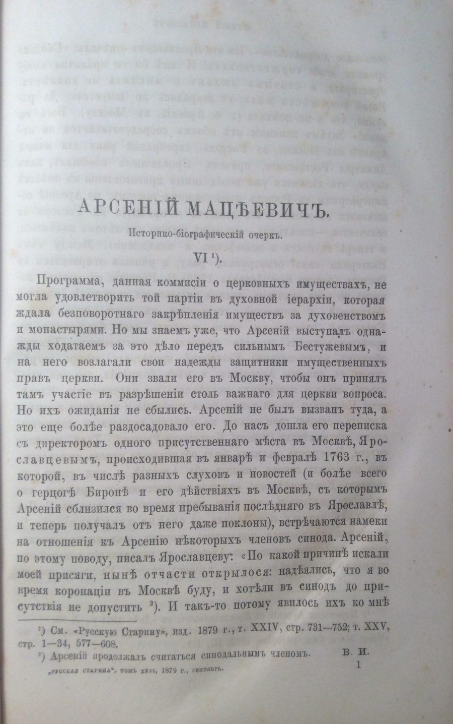 Русская старина.