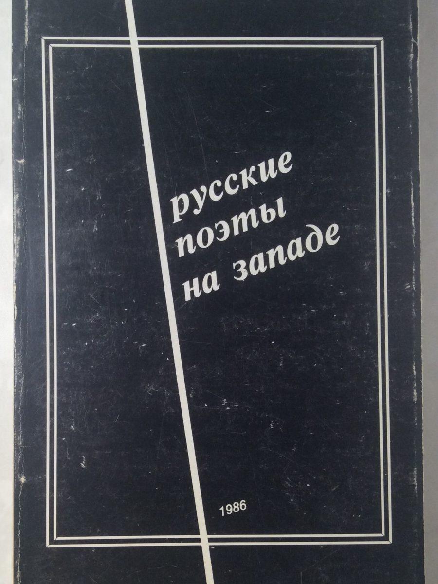 Русские поэты на Западе.