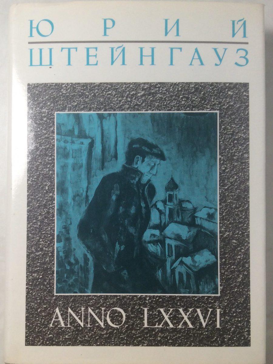 Штейнгауз Ю.А. Anno LXXVI.