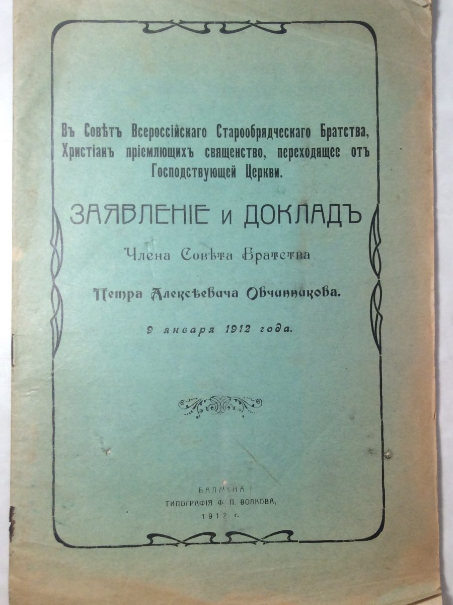 Заявление и доклад члена Совета Братства Петра Алексеевича Овчинникова 9 января 1912 г