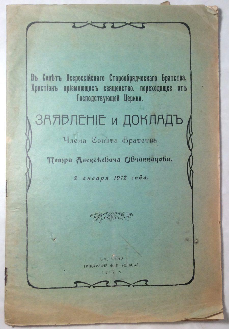Заявление и доклад члена Совета Братства Петра Алексеевича Овчинникова.