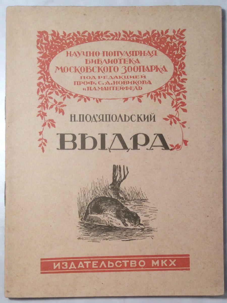 Подъяпольский Н.Н. Выдра.