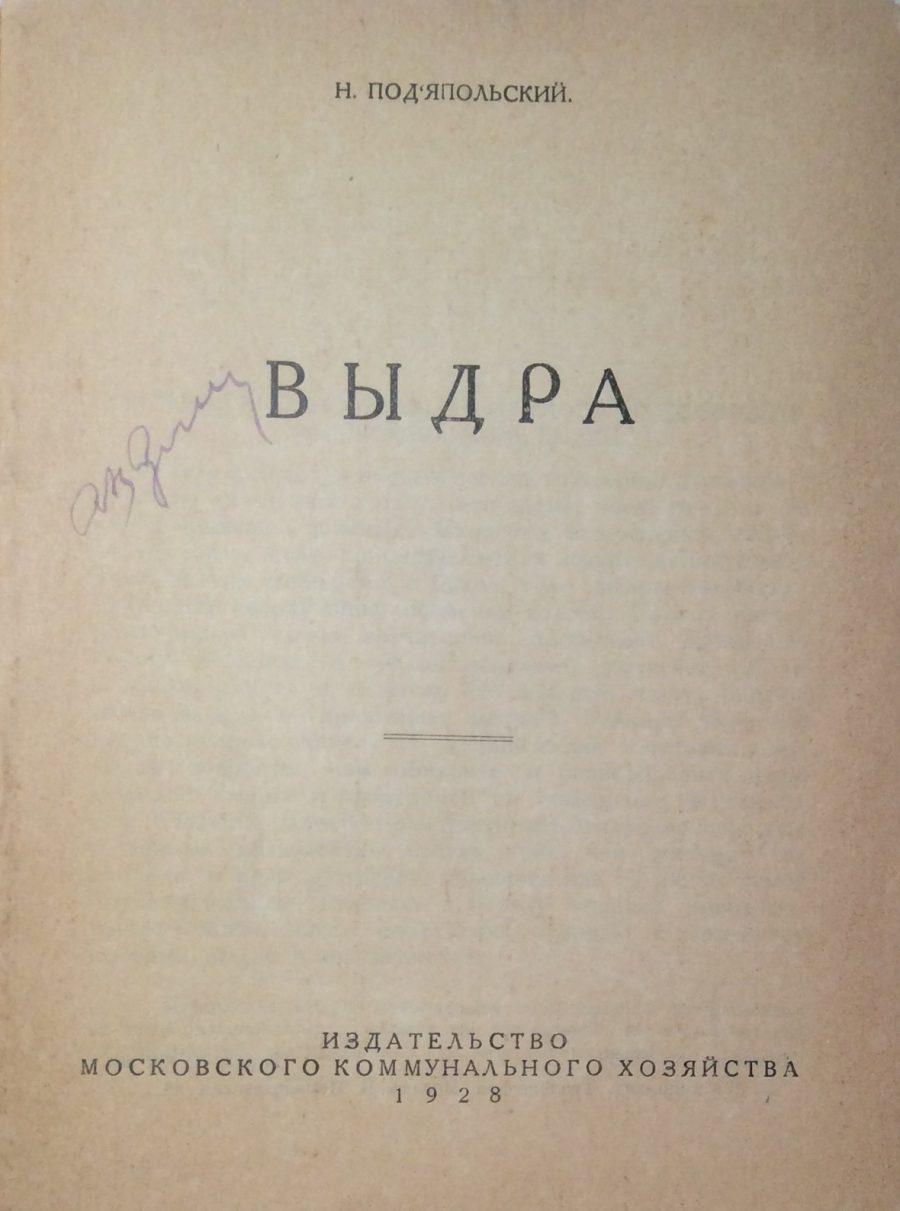 Подъяпольский Н.Н. Выдра