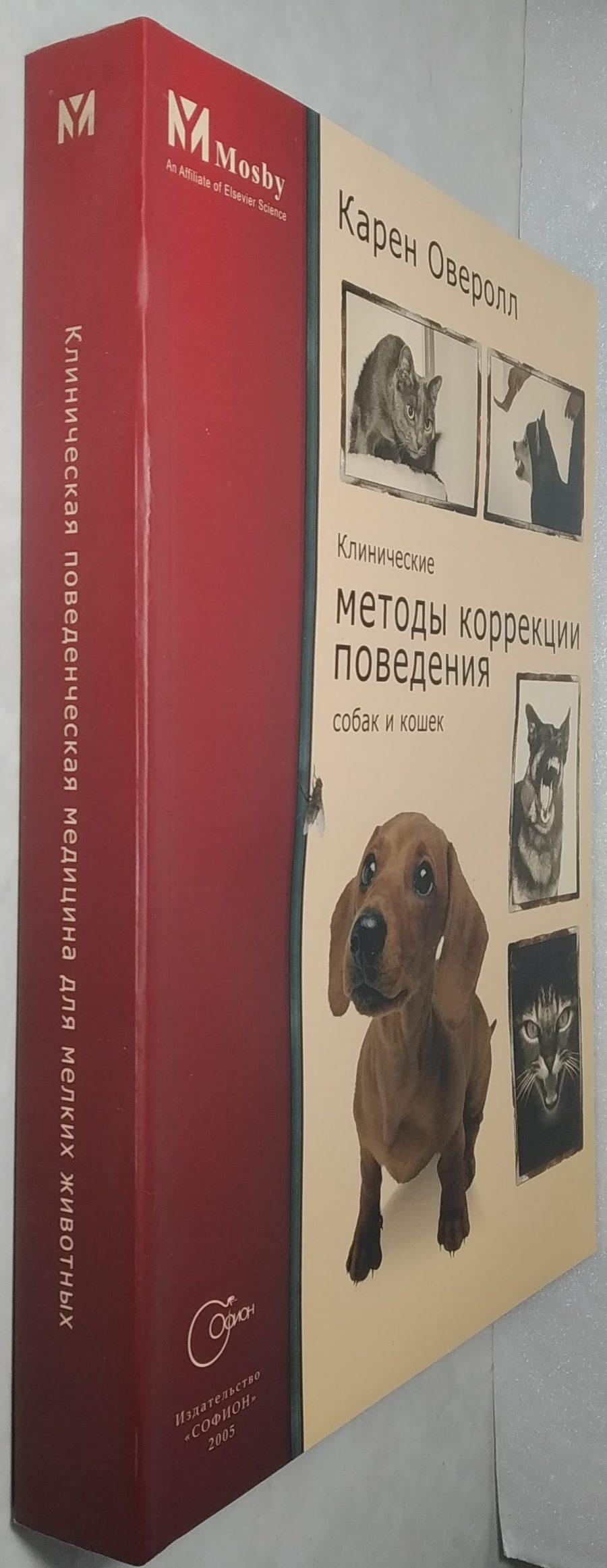 Оверолл Карен. Клинические методы коррекции поведения собак и кошек.