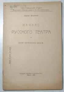 Игнатов С.С. Начало русского театра