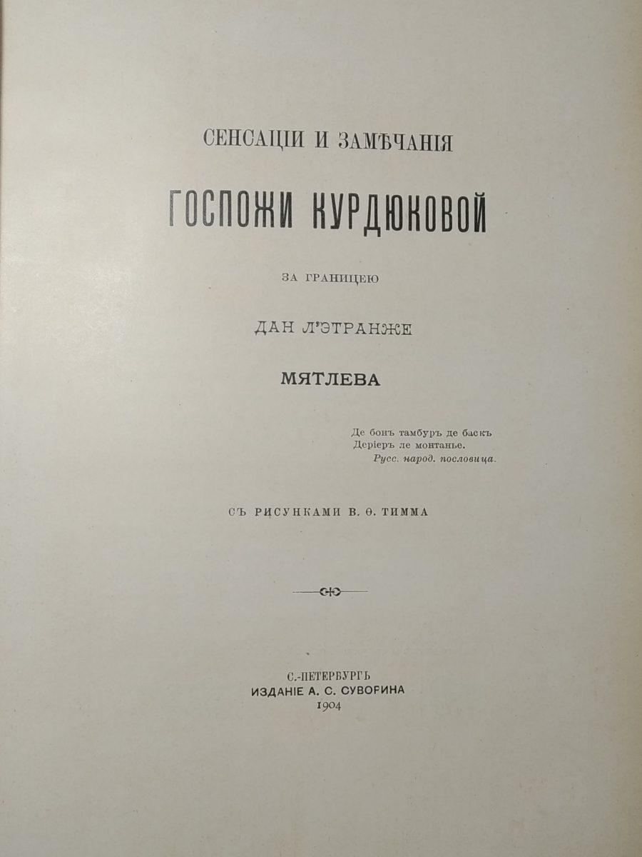 Мятлев И.П. Сенсации и замечания госпожи Курдюковой