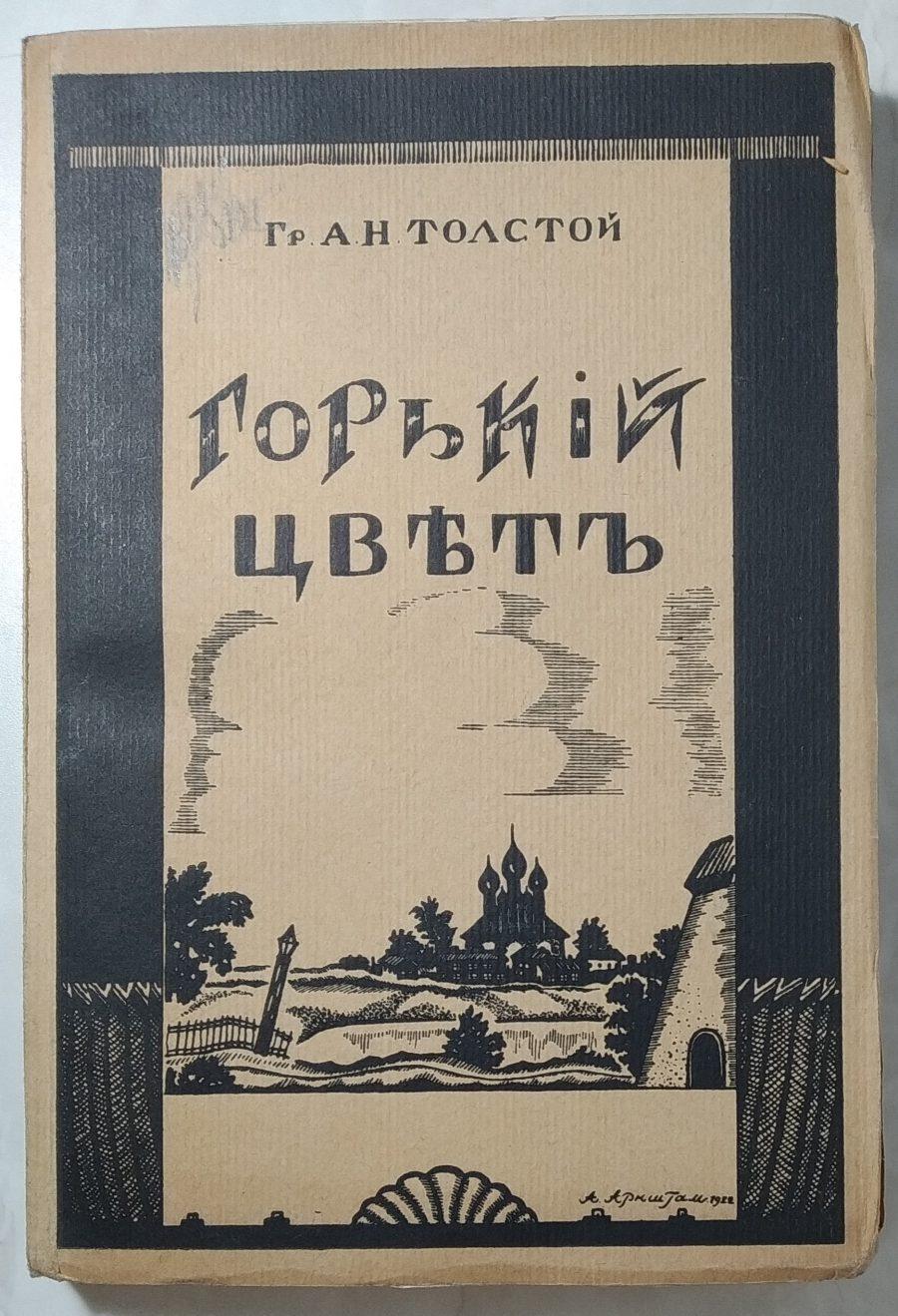 Толстой Горький цвет.