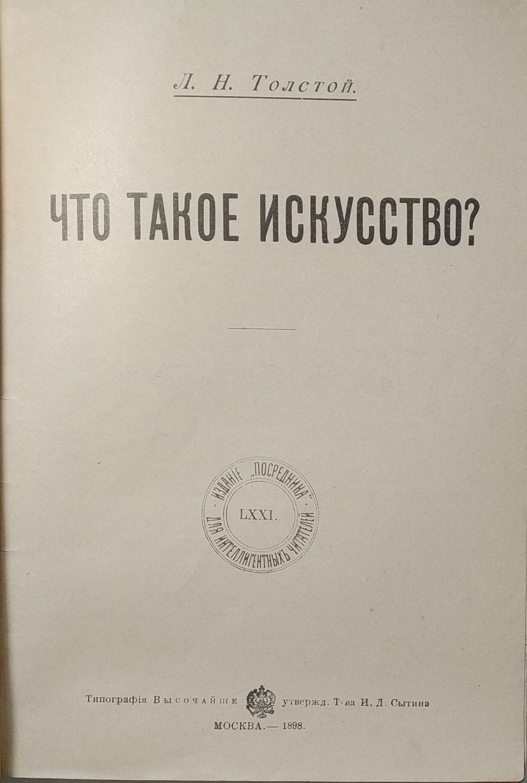 Толстой Л.Н. Что такое искусство