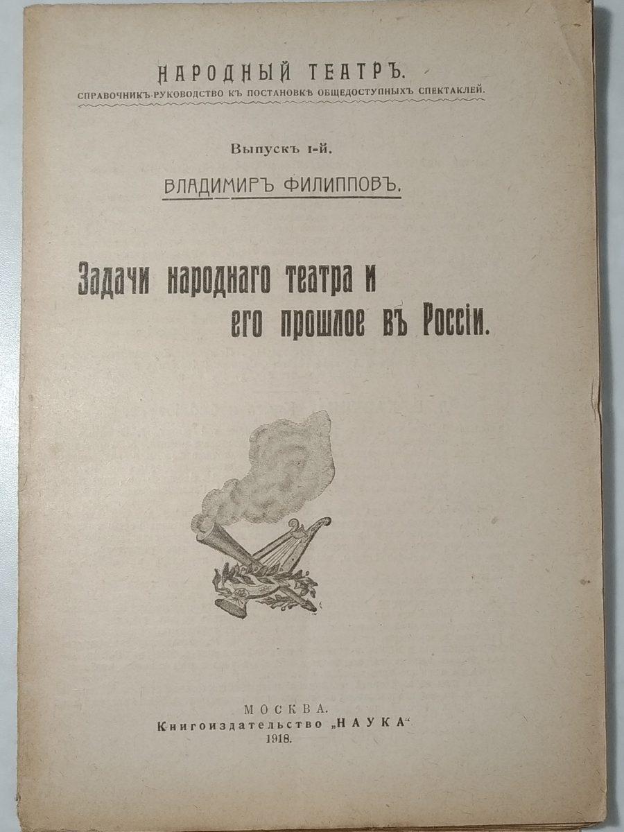 Филиппов В.А. Задачи народного театра и его прошлое в России.