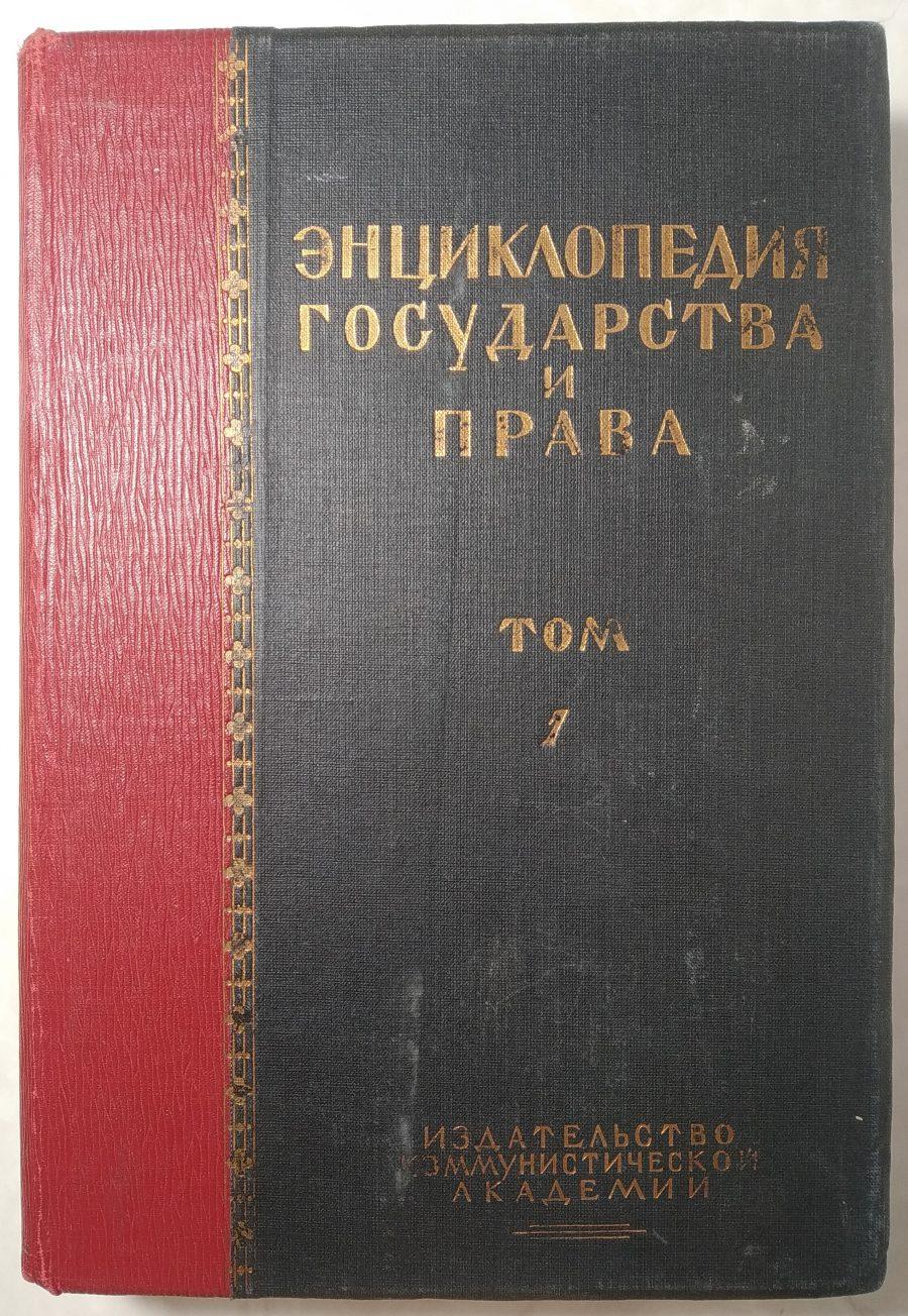 Энциклопедия государства и права