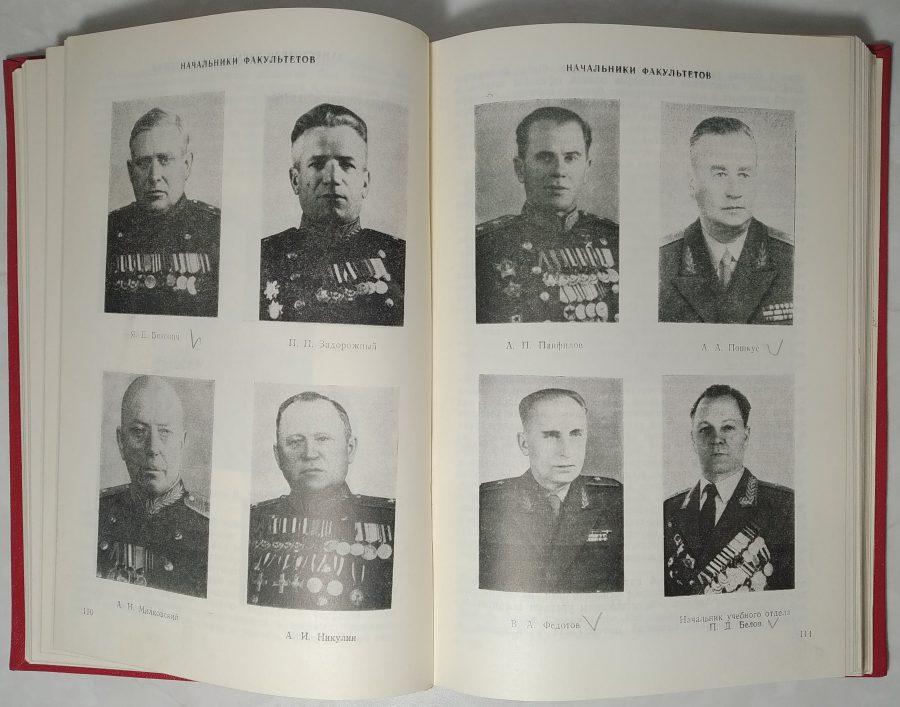 Академия бронетанковых войск.