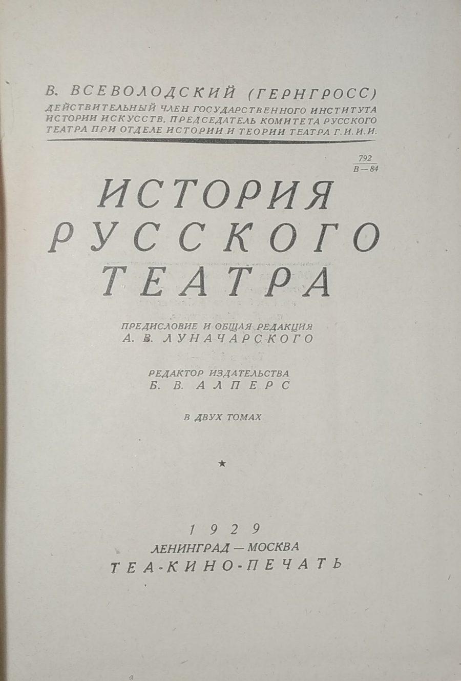 История русского театра.