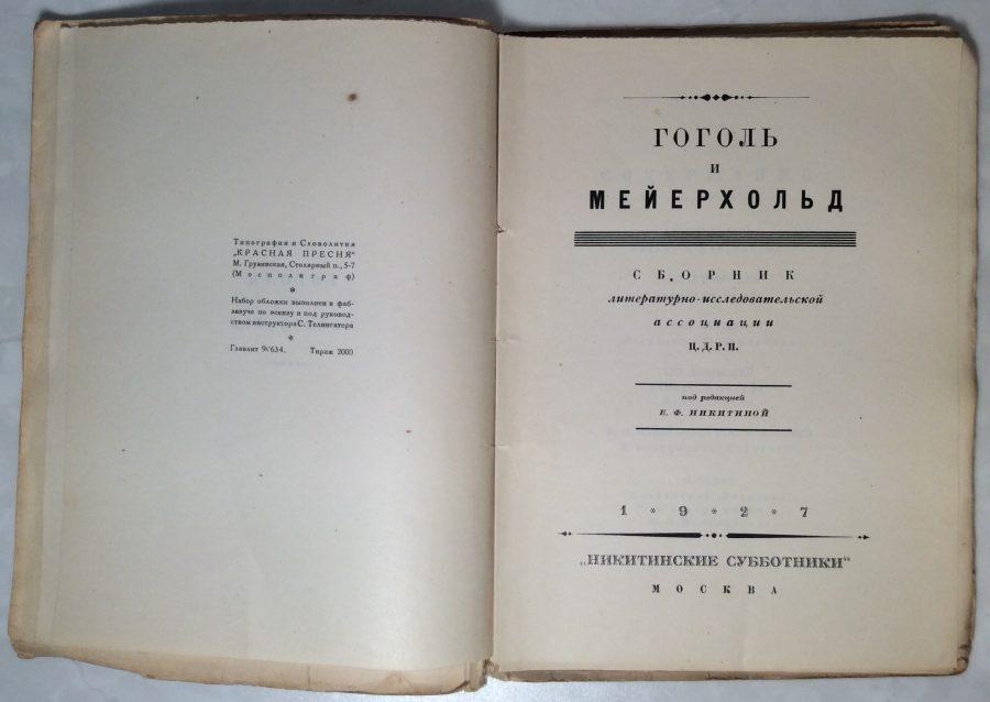 Гоголь и Мейерхольд.